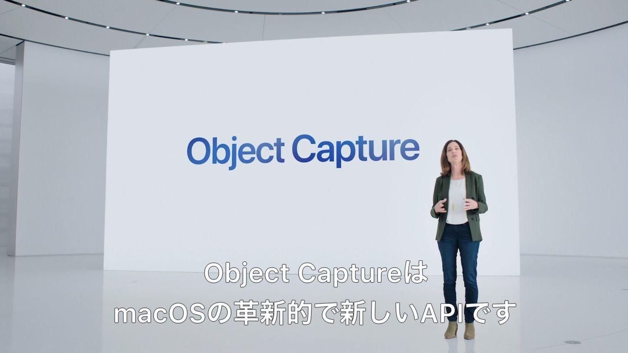 写真パシャ→3Dデータ完成。3DキャプチャーAPI「Object Capture」 #WWDC21
