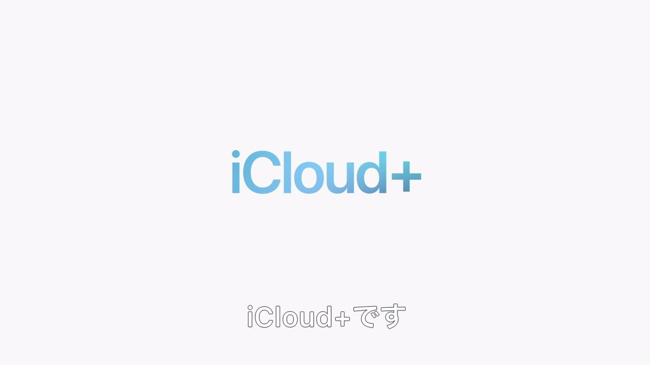 iCloud+でアップルのクラウドがさらに賢くプライバシー強化 #WWDC2021