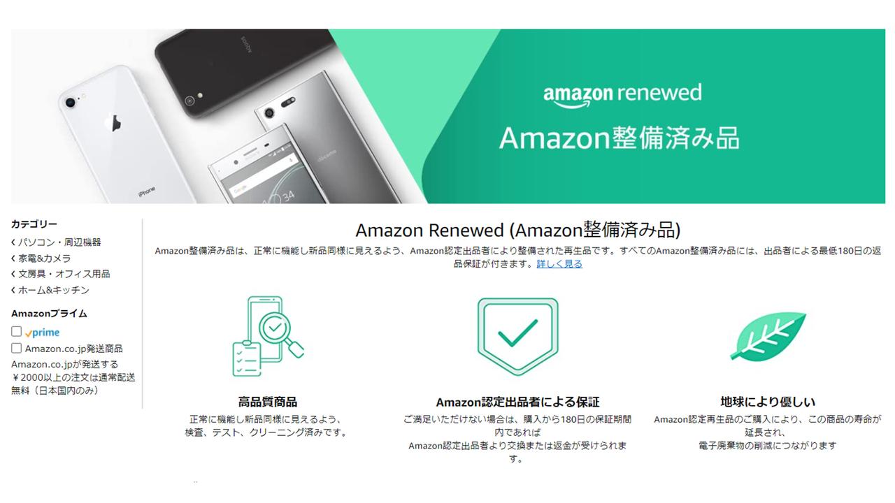 iPhone 8が約2万円! 他にも掘り出し物たくさんの「Amazon整備済み品」をチェックしてみよう