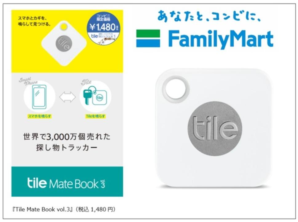 タイルは雑誌。電池交換版「Tile Mate」が全国のファミマで発売!