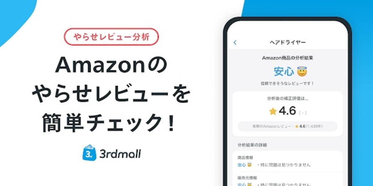 やらせレビューを簡単チェック! アマゾンの怪しい商品を分析怪しい商品を分析するアプリ