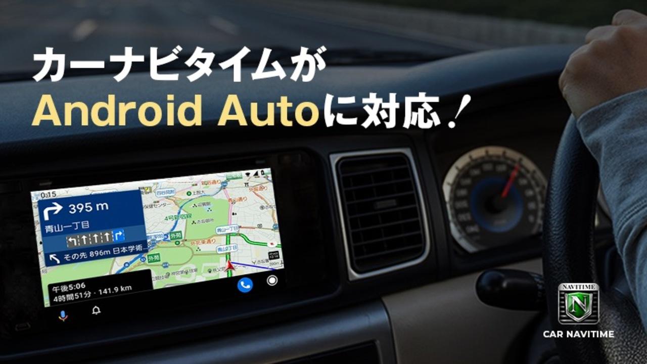 カーナビタイムアプリがAndroid Autoに対応。高性能カーナビが大画面で使えるよ
