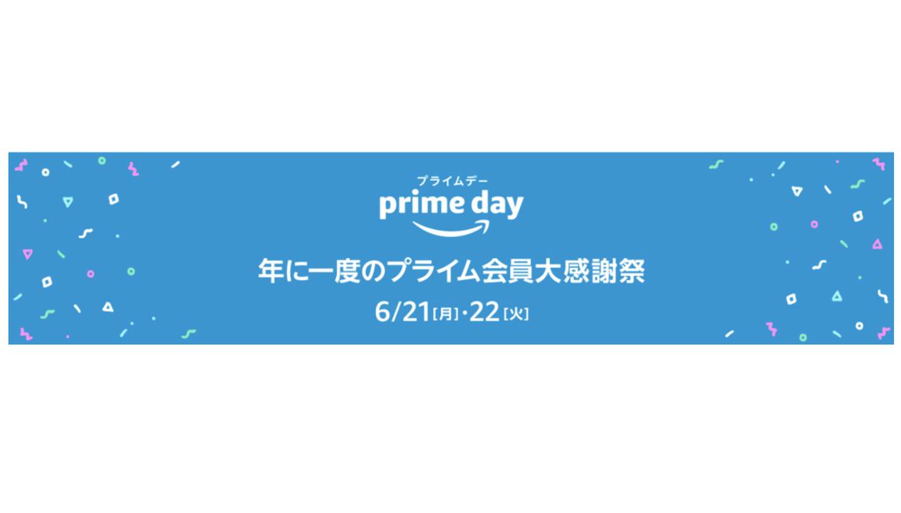 【プライムデー攻略法&ToDoリスト】6月21、22日のAmazonビッグセールでお得に買い物する方法