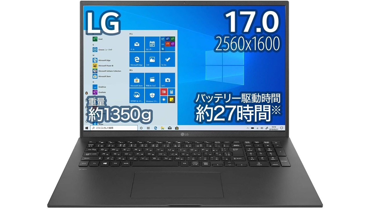 【Amazonプライムデー】モバイル用のノートPCだって大画面がほしい! よーし、それなら45,000円引きのLG gramにしときな!