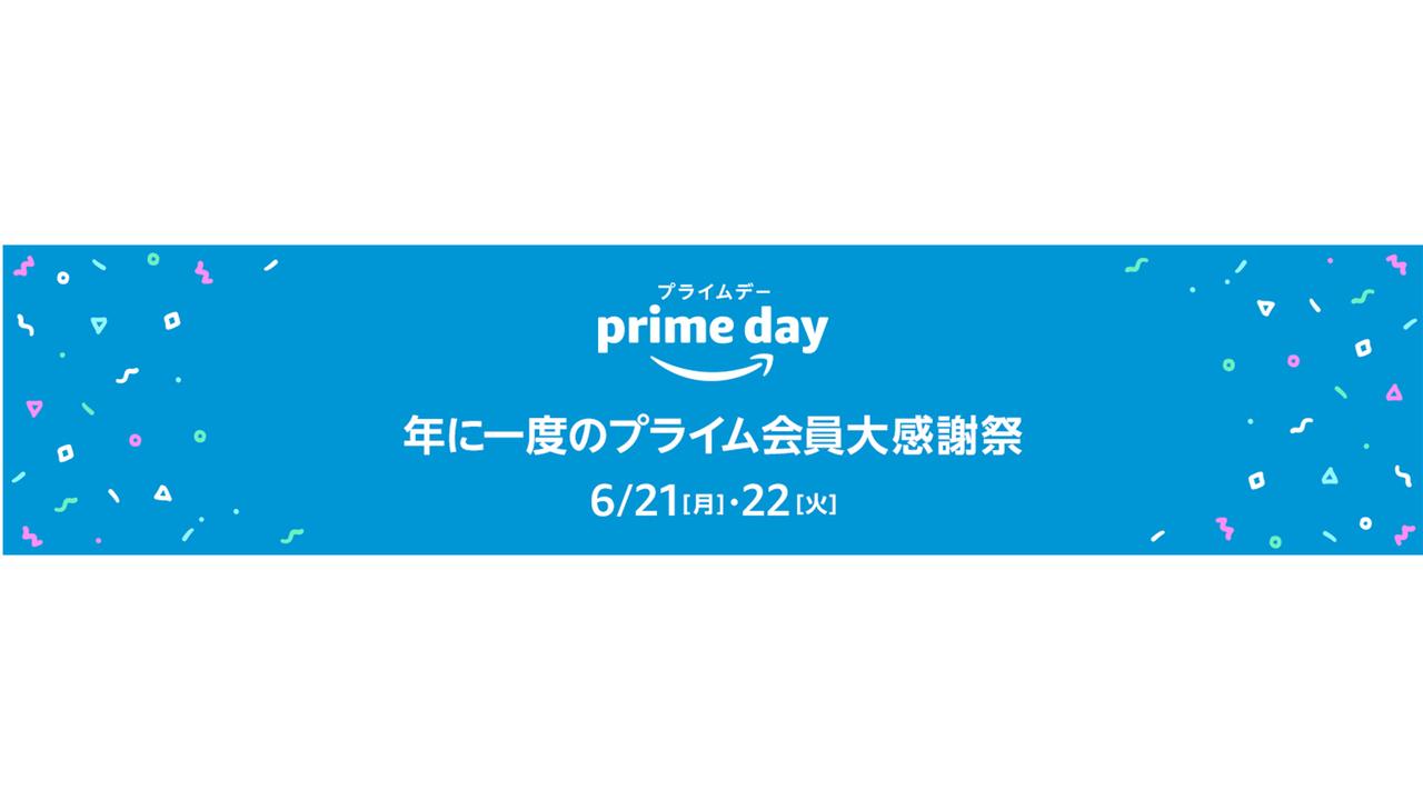 【Amazonプライムデー】どう、買ってる? ぼくらがガチで買ったもの、お伝えしていきます!