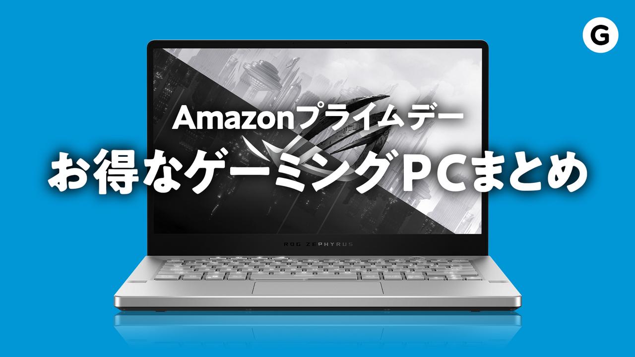 【Amazonプライムデー】ギズモード編集部員がディグったおすすめのゲーミングPC(その他おすすめアイテム)
