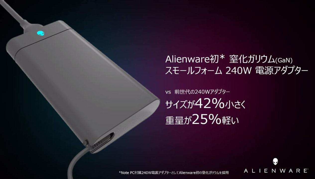 ゲーミングノートPCの宿業「巨大なACアダプタ」を克服! New Alianware xシリーズはすべてがコンパクト