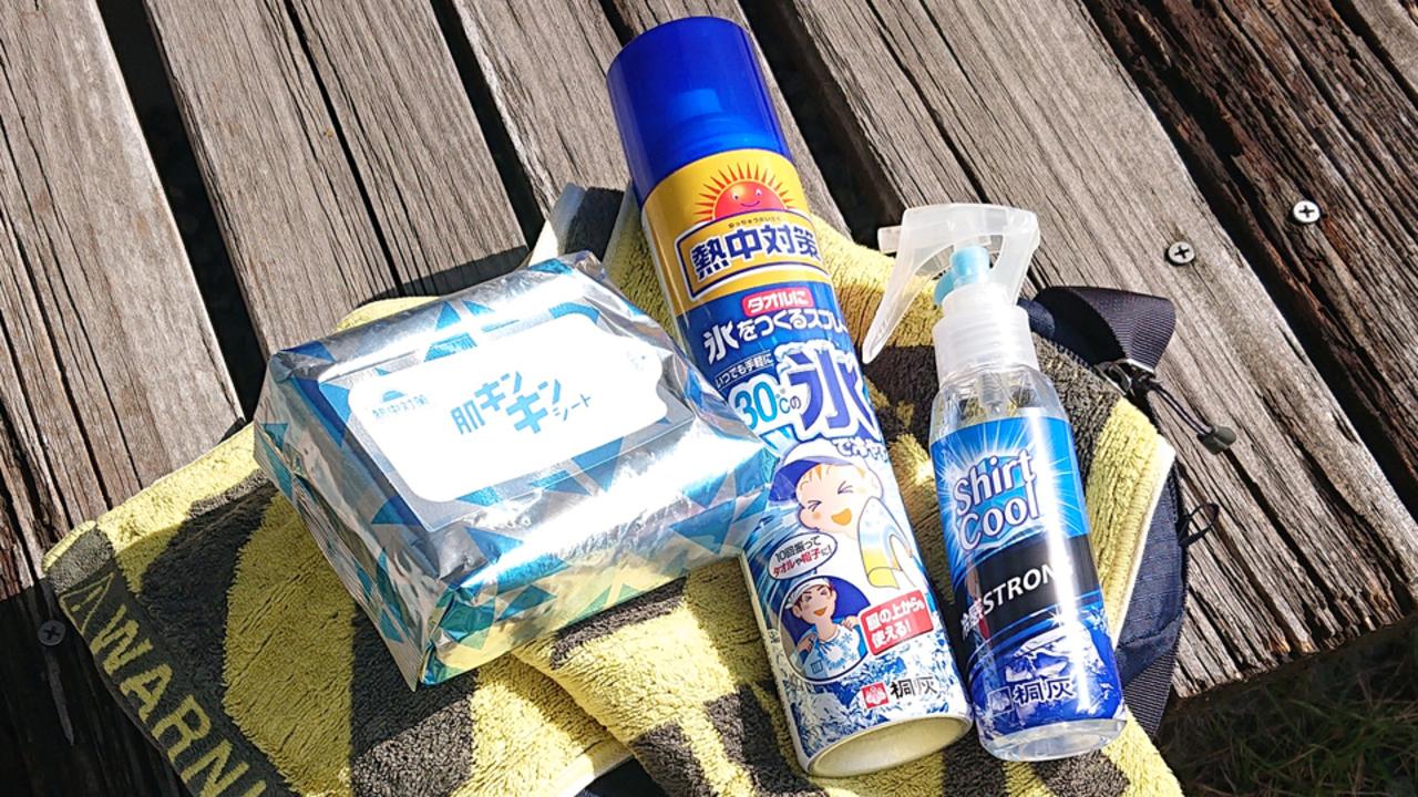 「熱中対策シリーズ」の冷感アイテム3種で、今年の夏を乗り切ろう!