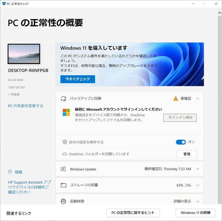 あなたのPC、Windows 11が動くかチェックしてみない?