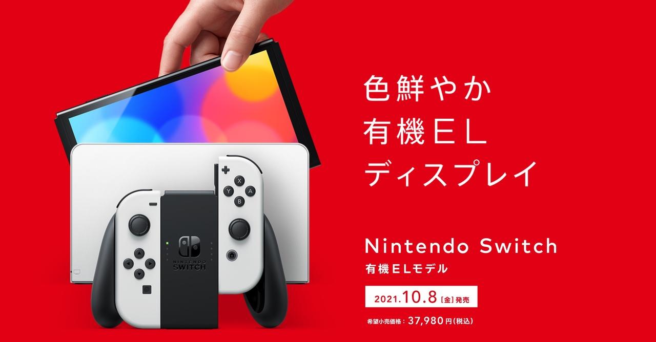 【速報】Nintendo Switchの有機ELモデル、10月8日登場。ベゼルも狭くなるって!
