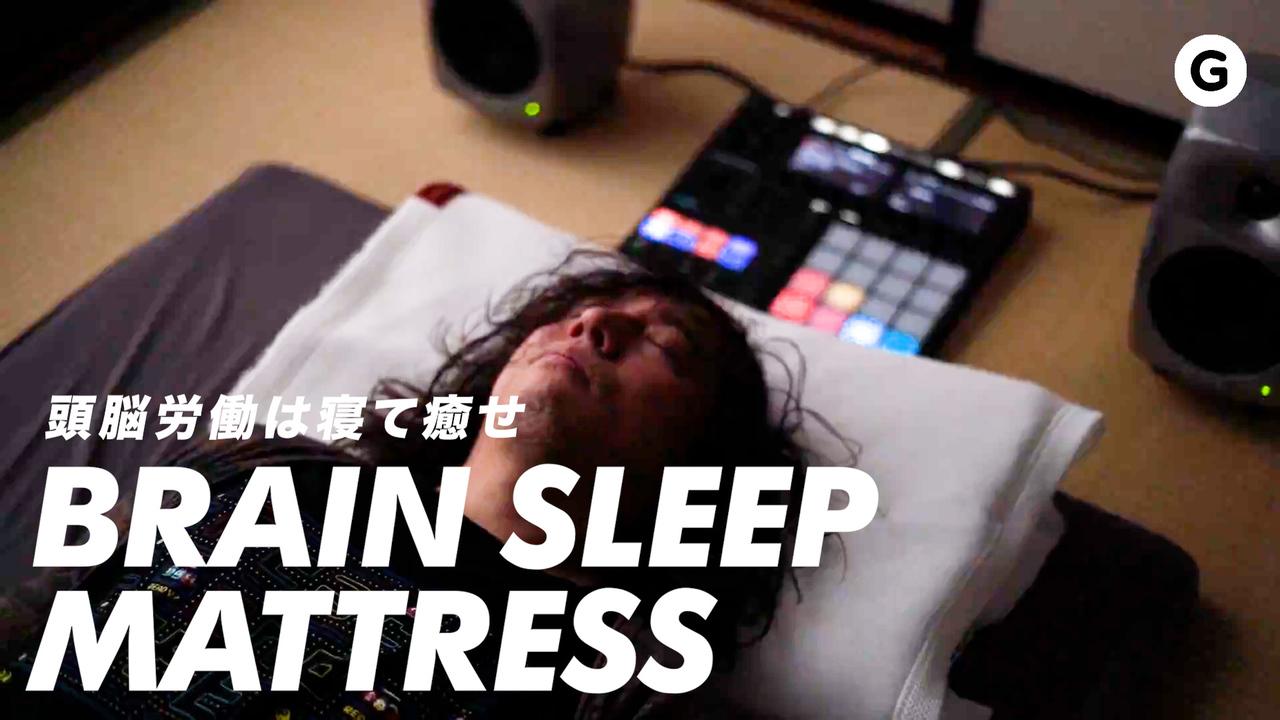 これは寝具じゃない、睡眠ガジェットだ。宙に浮いているような寝心地「ブレインスリープマットレス」