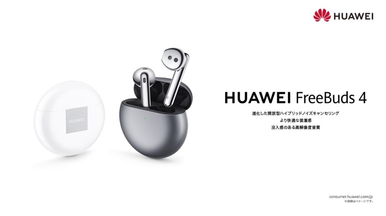 耳を解析して得たフィット感。開放型でもノイキャンな「HUAWEI FreeBuds 4」登場