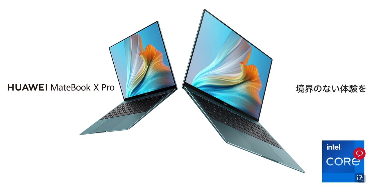 プレミアムな13.9インチとコスパな15.6インチ。HUAWEIの新作MateBook Xシリーズ登場