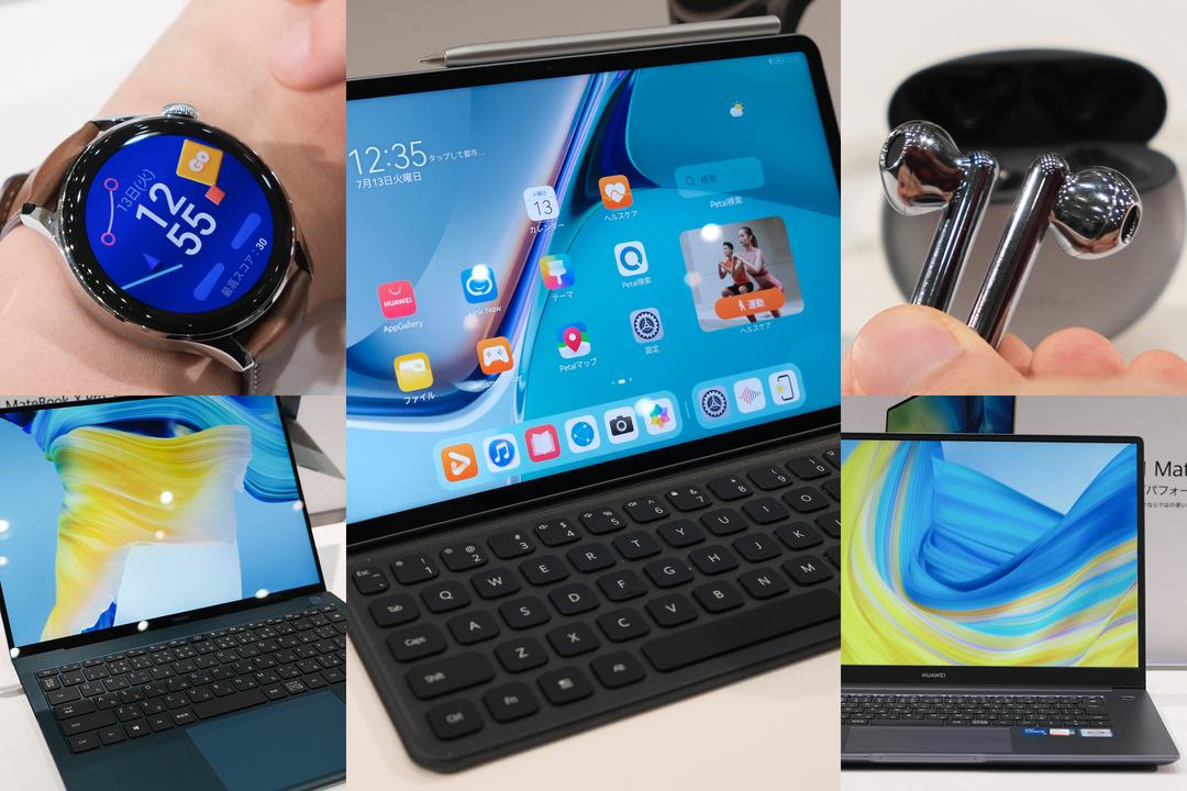 iPad以来の初の120hzタブレット! HarmonyOS搭載の「HUAWEI MatePad 11」 &ファーウェイ新製品をまとめてチェック