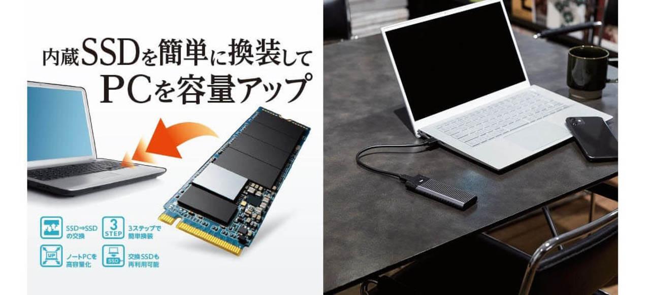 データの引っ越しが簡単! 入れ替えれば外付けになるケース付きSSD