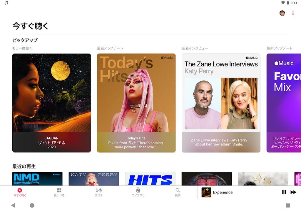 朗報! Android版Apple MusicでAppleロスレスや空間オーディオが楽しめるようになりました
