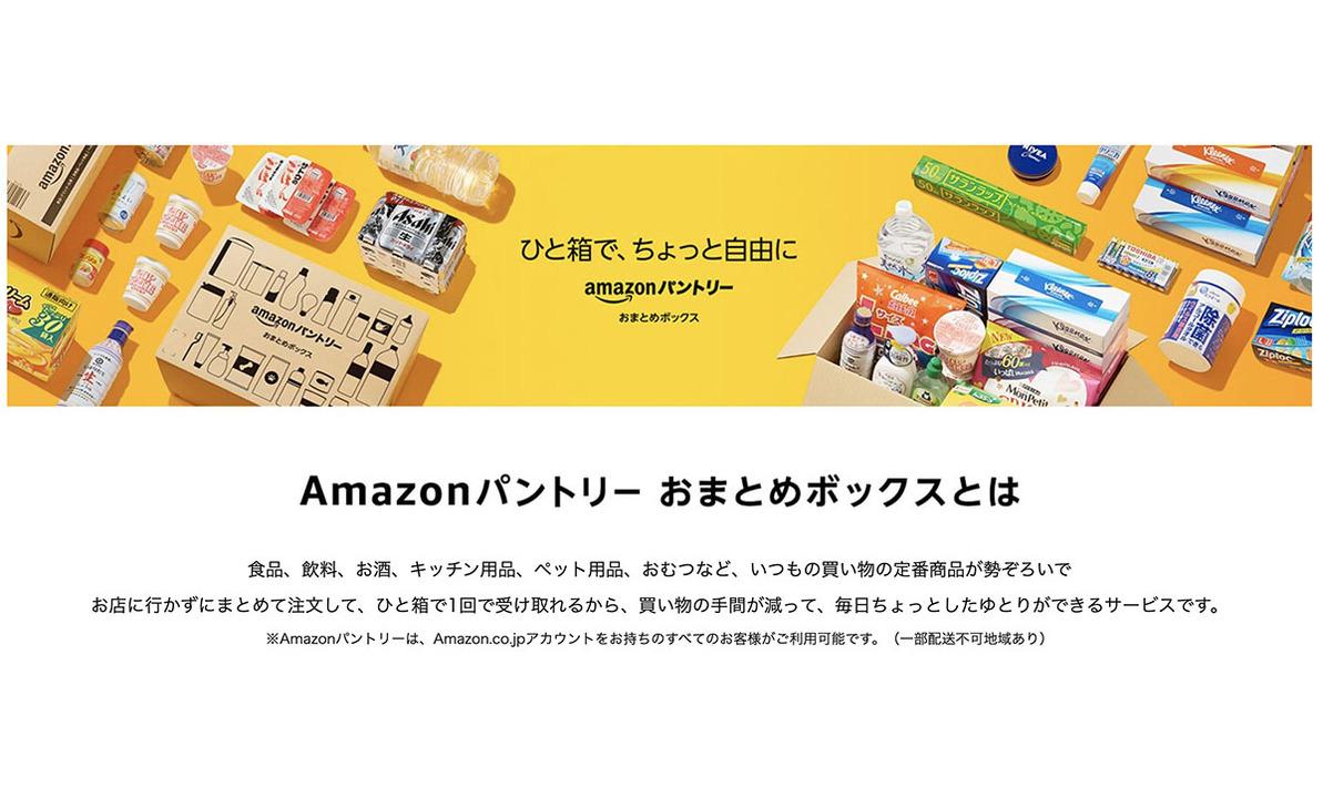 別れはいつも突然に…Amazonパントリーが8月24日に終了ですって