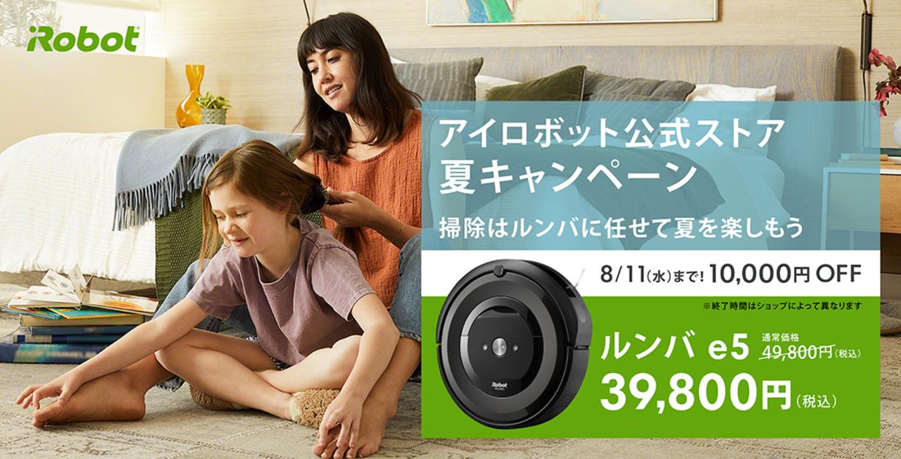 床掃除から開放されよう。今なら「ルンバ e5」が1万円引きキャンペーンだし!