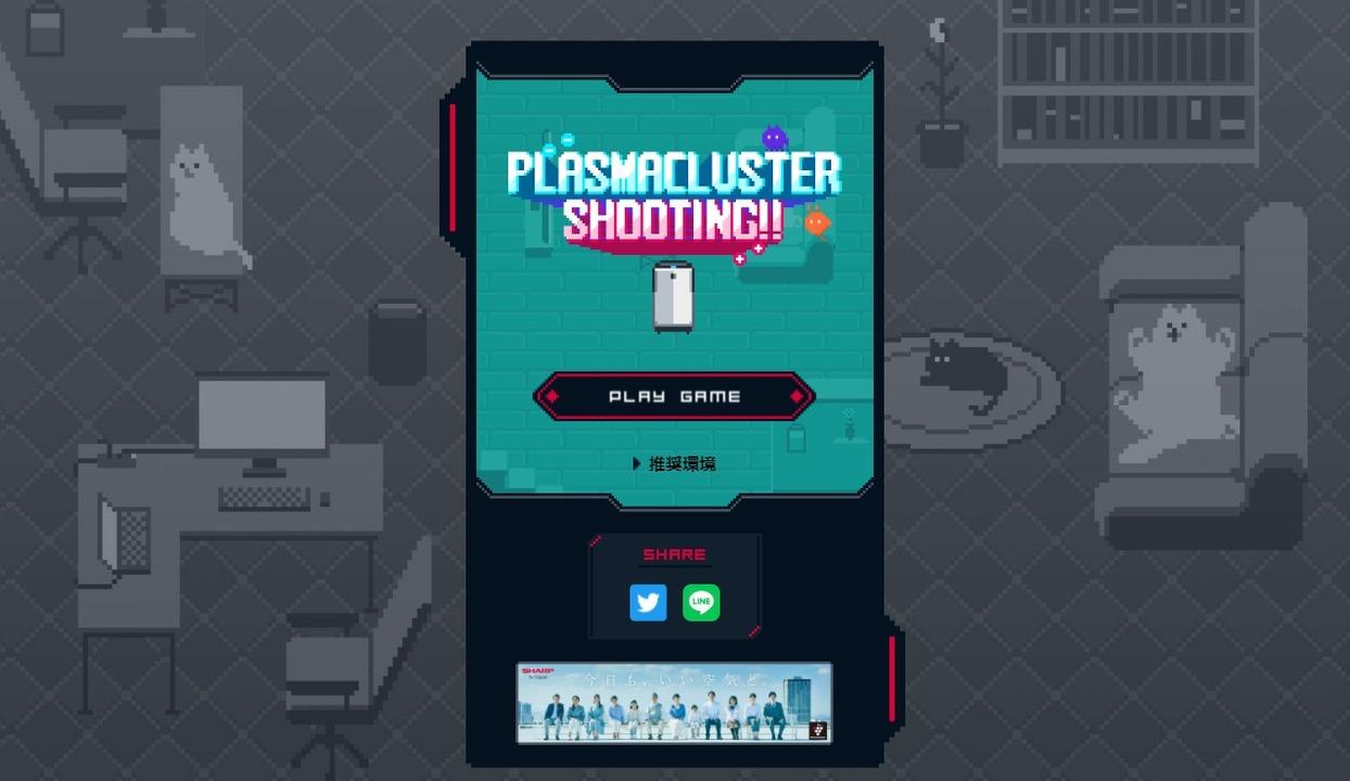シャープ「プラズマクラスター」が弾幕シューティングになった。何この難易度!?
