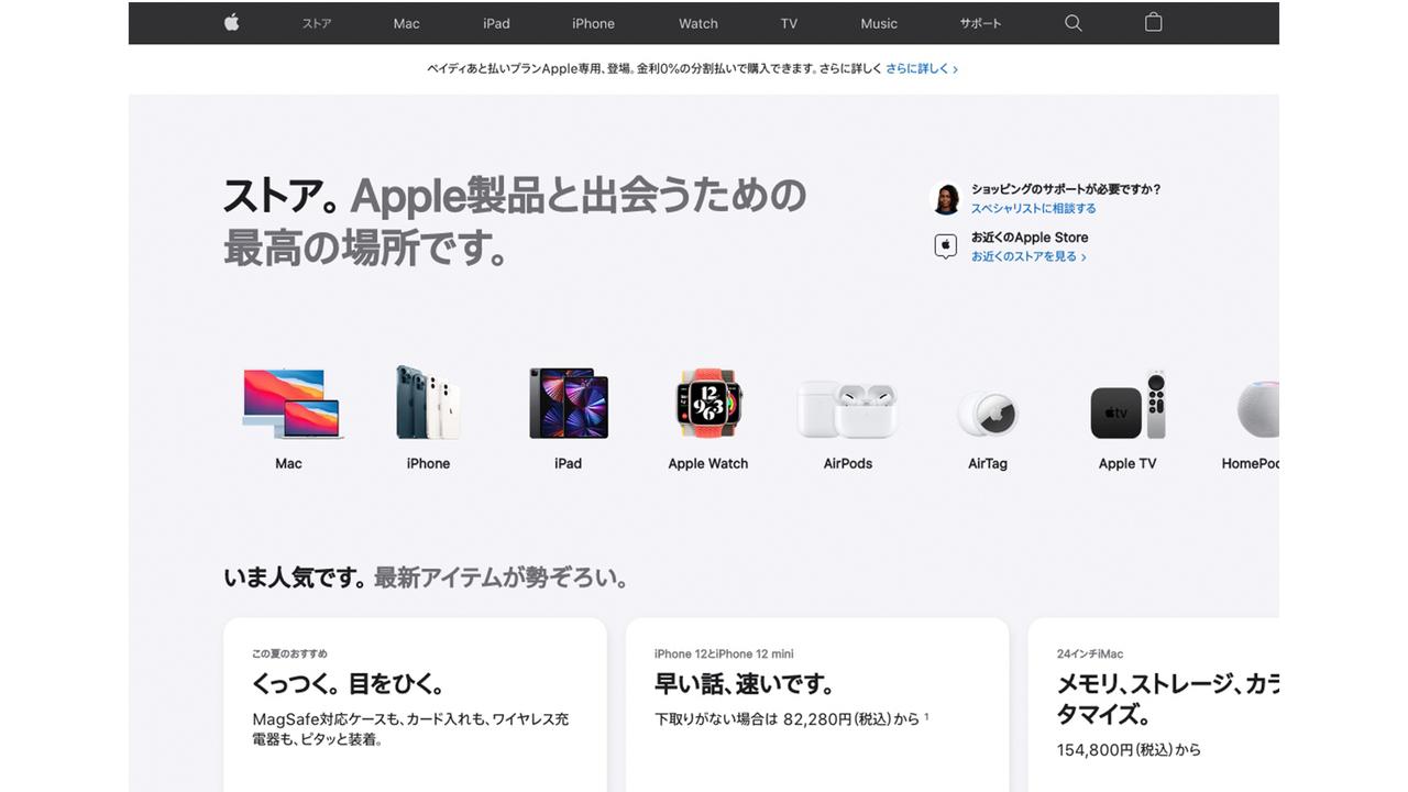 突然ですが、アップルオンラインストアのデザインが変わりました