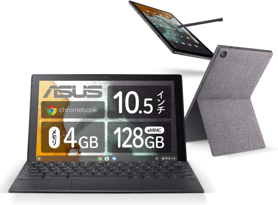 SurfaceタイプのデタッチャブルなChromebookが1万円OFFだ!