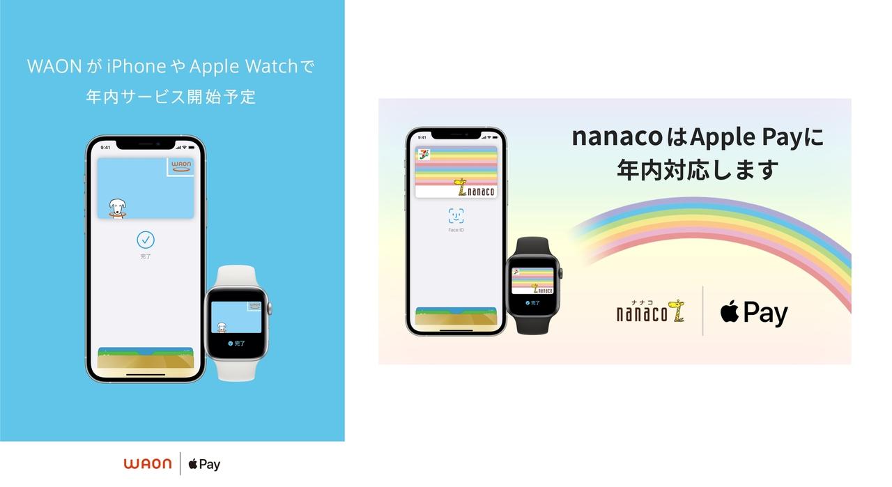 WAONとnanaco、年内にApple Pay対応へ