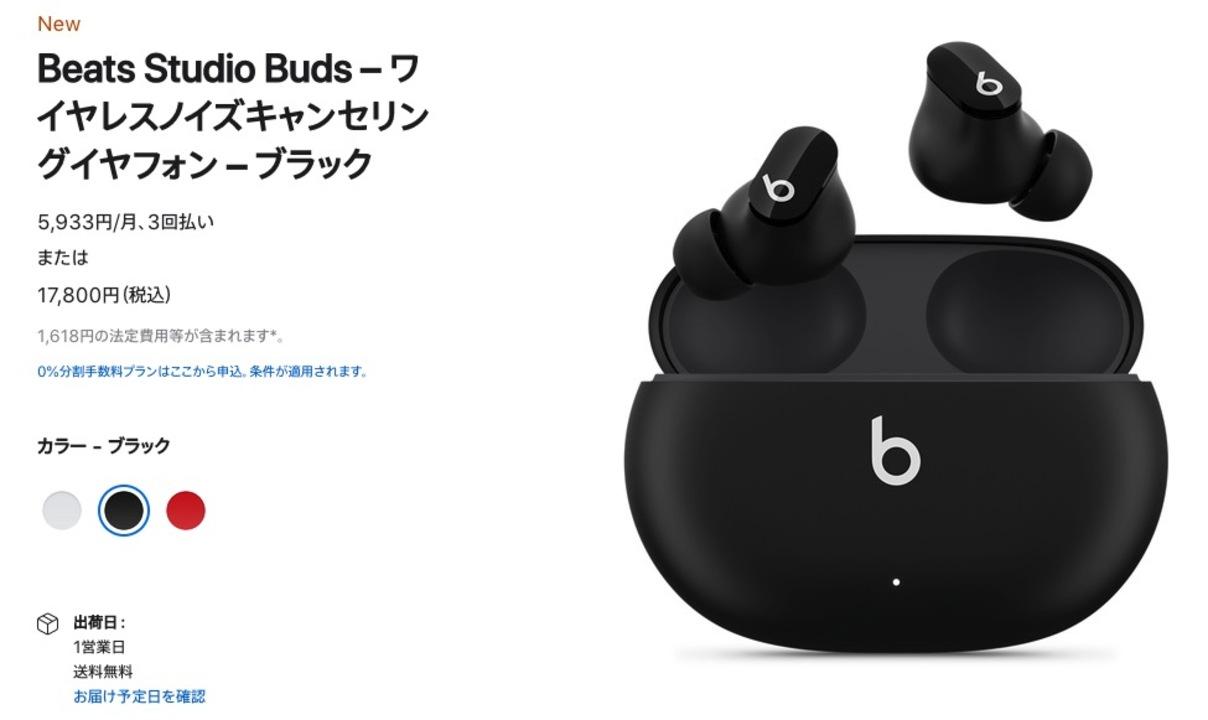 アクティブノイキャン搭載の「Beats Studio Buds」、発売日が8月11日に決定