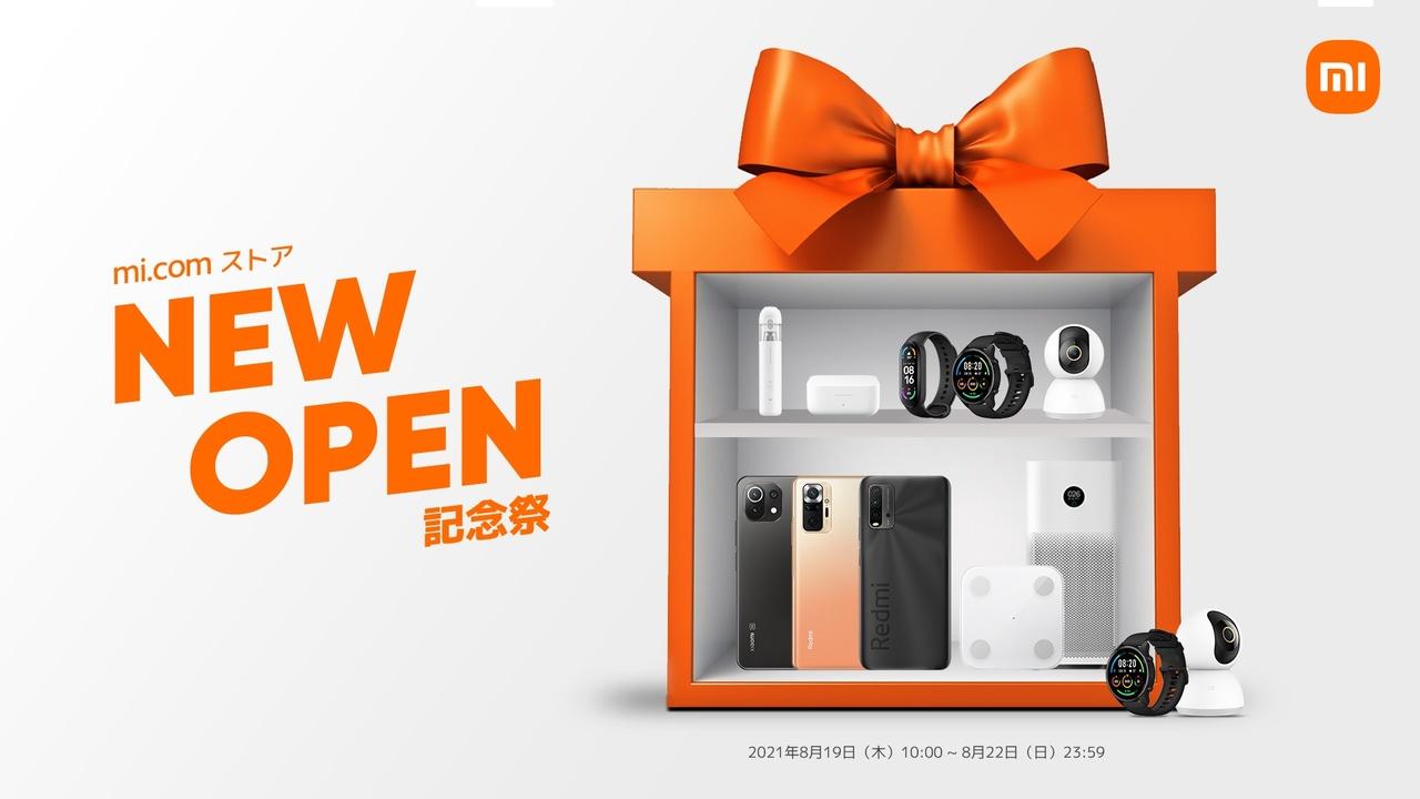 Xiaomi公式オンラインストアオープン! 記念クーポン&セールあり