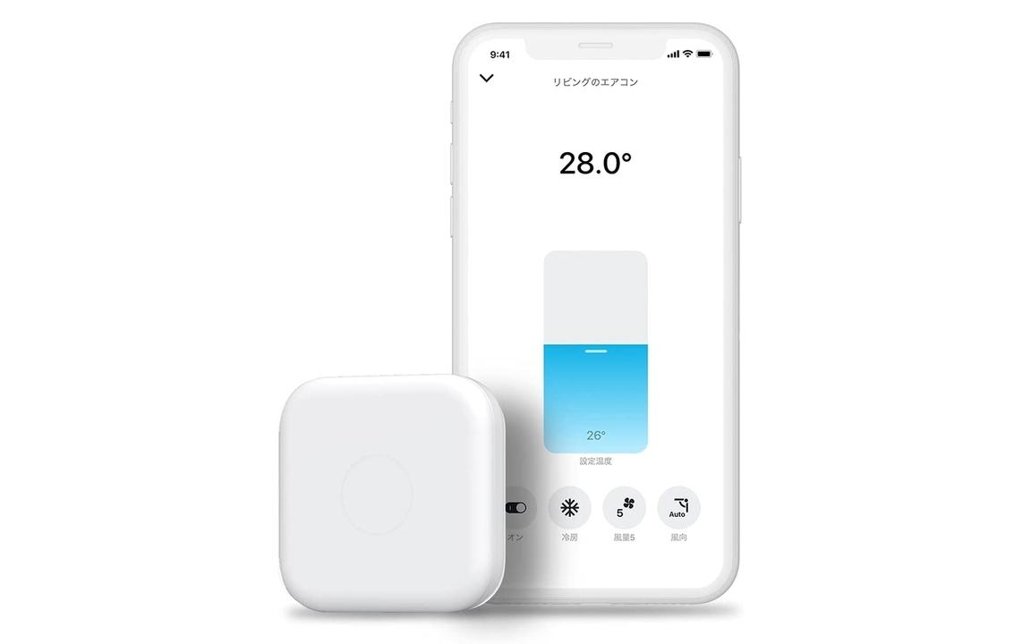 【Amzonタイムセール】家中のリモコンをスマホに入れちゃえ。スマートリモコン「Nature Remo mini 2」、今なら1,000円も安い