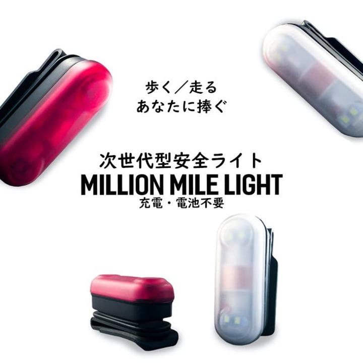暗い時間のウォーキングやジョギングに。電池不要で光るライトで安全