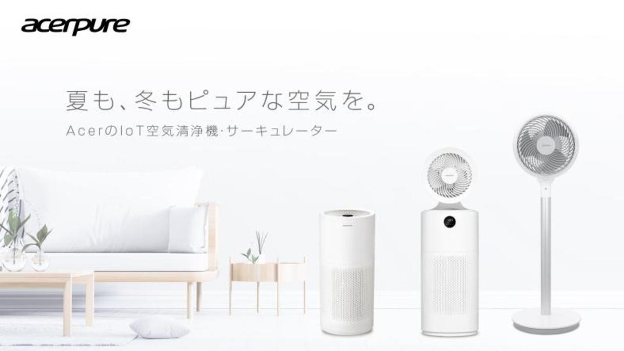 PCメーカー・エイサーの新製品はIoT扇風機。え、ゲーミングとかじゃなくて普通に?
