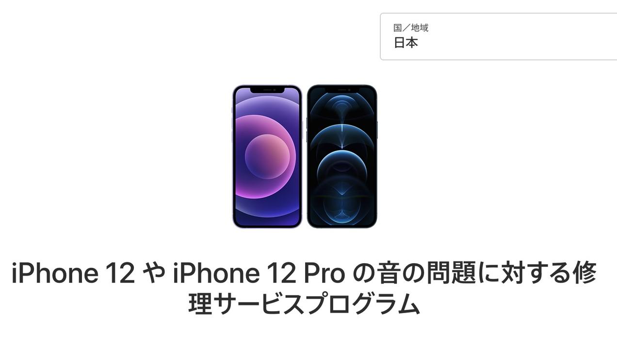 次期iPhone登場間近?ですが、iPhone 12で音の問題の修理プログラムが始まりました