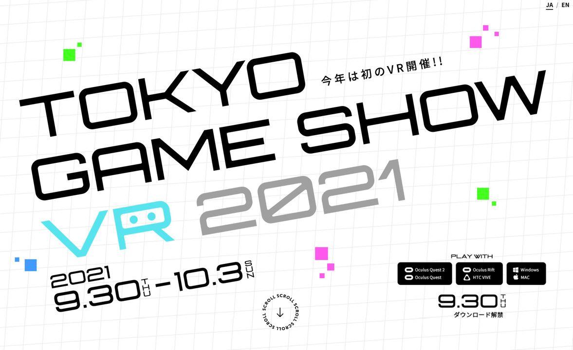 今年の東京ゲームショウ2021 オンラインはVR会場でも開催されます
