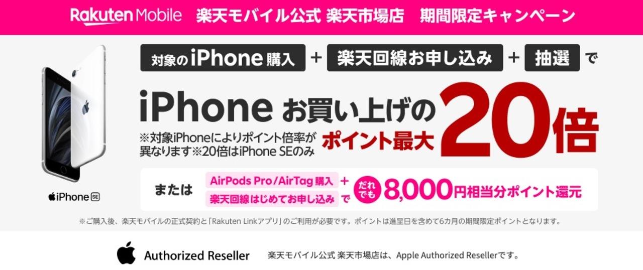 iPhoneが楽天で安くなってます。12 Pro Maxは約2万円もプライスダウン!