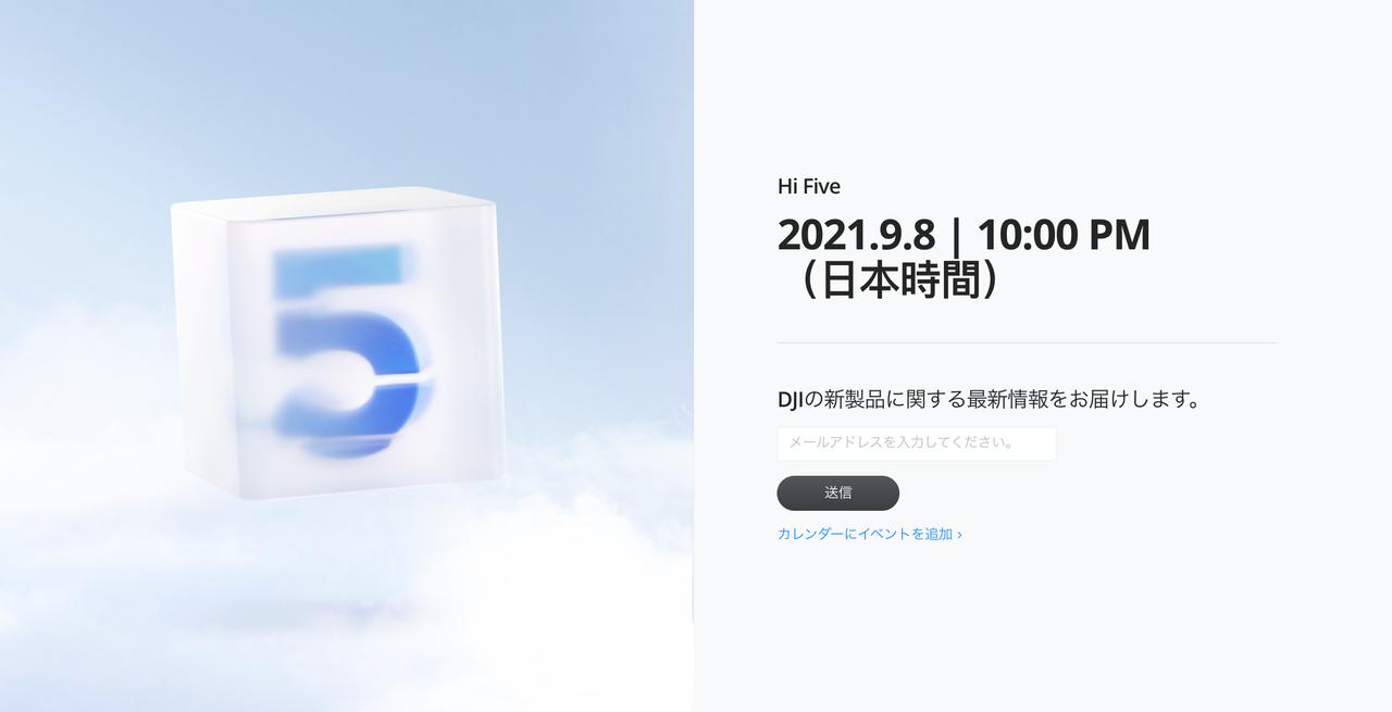 明日9月8日にDJIが発表イベント! 「DJI OM 5」 だよね?