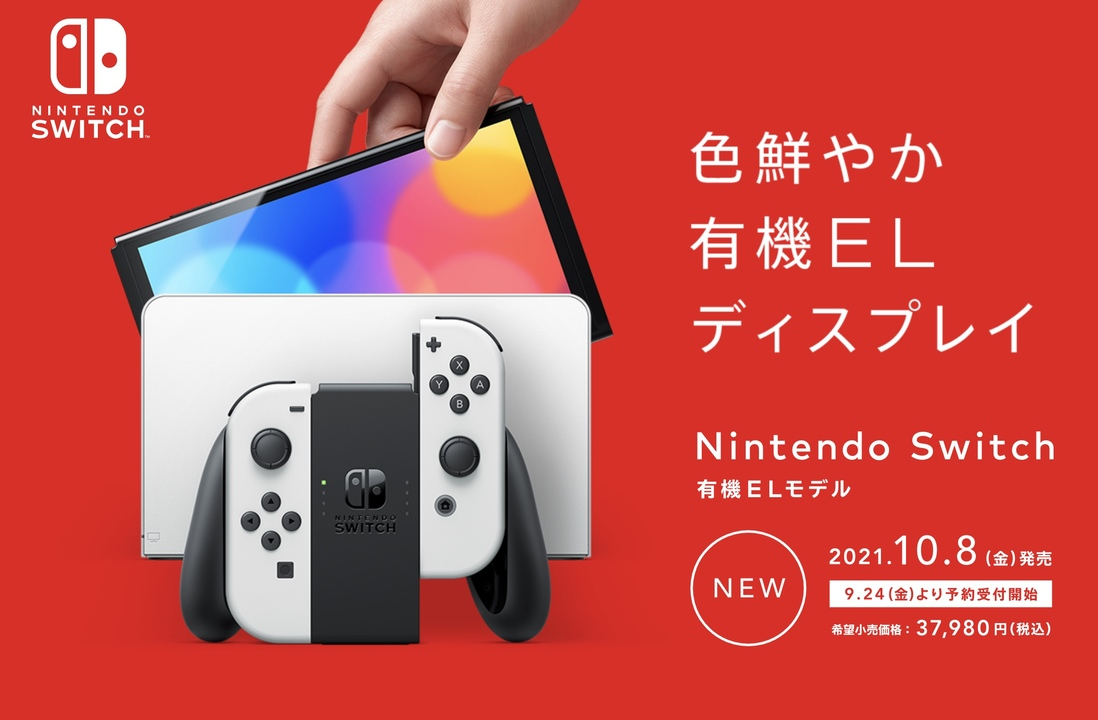 Nintendo Switchの有機EL版、10月8日発売決定! 予約は9月24日から