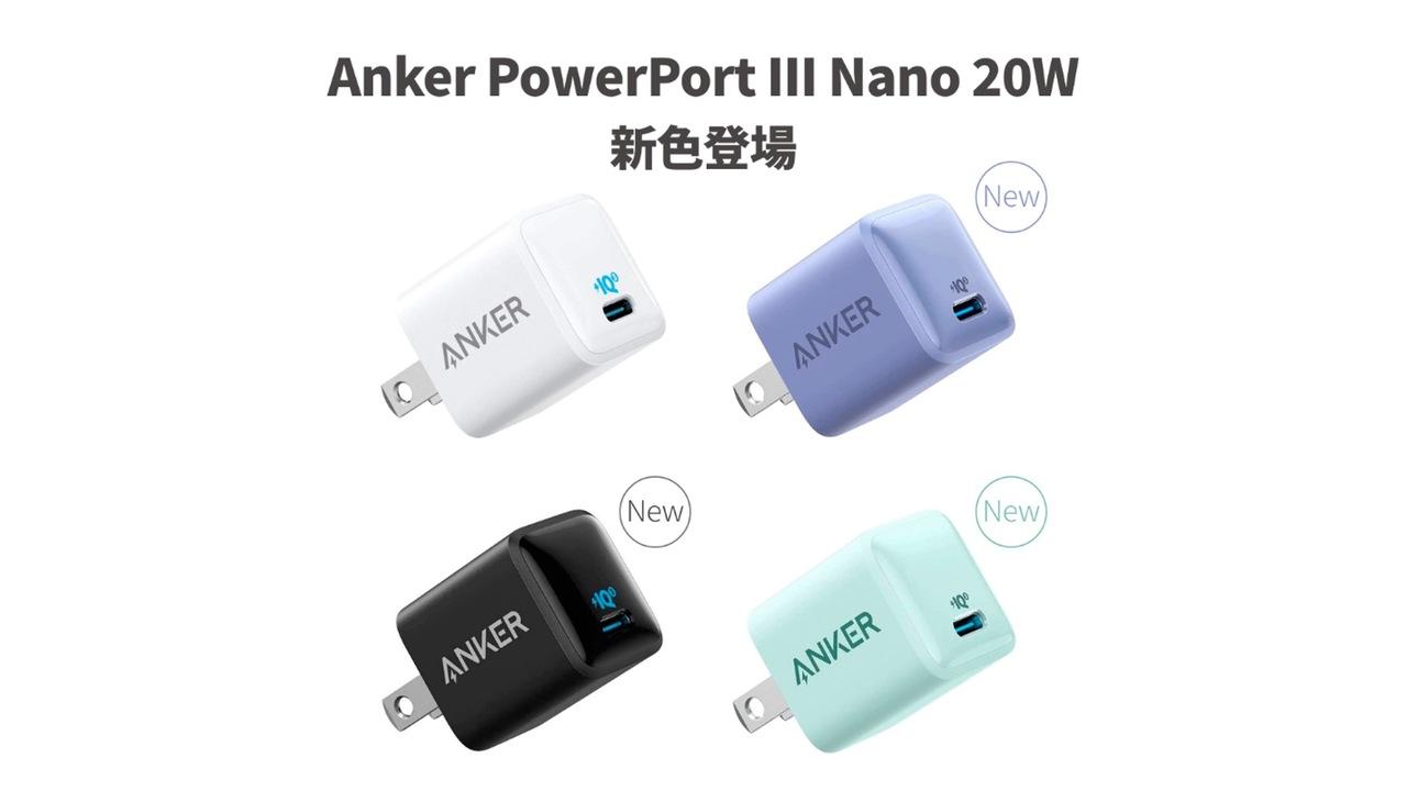 どんな色が好き? Ankerの「Anker PowerPort III Nano 20W」充電器に新色でました