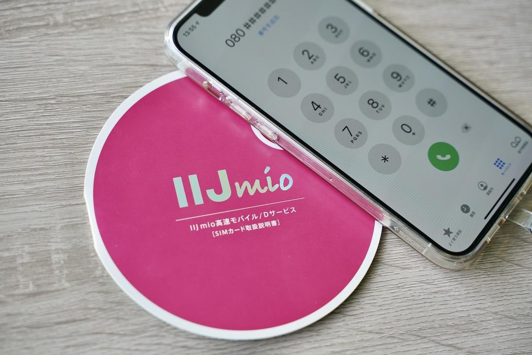 IIJmio、音声通話料金が突然半額になる