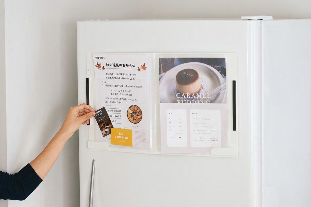 貼るファイルケースで「冷蔵庫掲示板状態」を解決しましょう