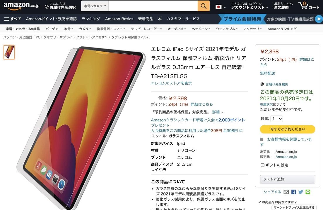 エレコムの「iPad Sサイズ 2021年モデル」用ガラスフィルムがなぜかAmazonにあるんだけど…