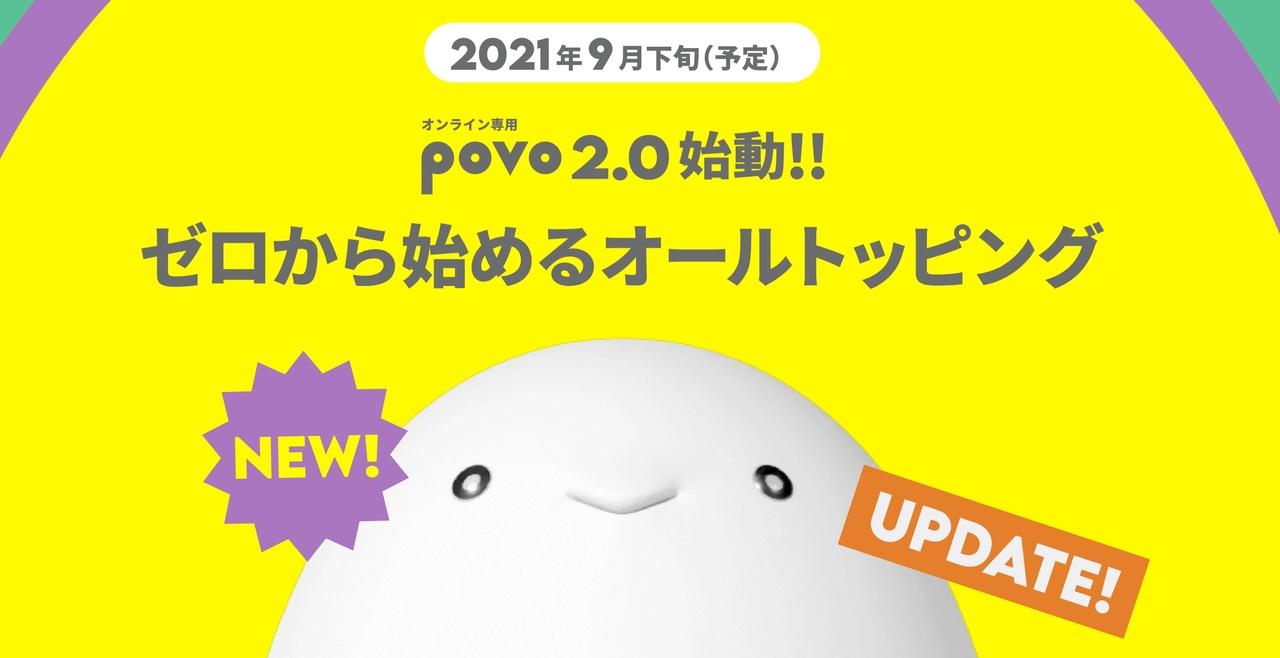 基本料0円の「povo 2.0」発表。必要な機能・データを自由にトッピングできる