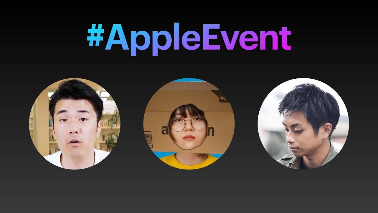 豪華ゲストも参加! Apple Eventに先駆けて、直前ライブを開催します...!