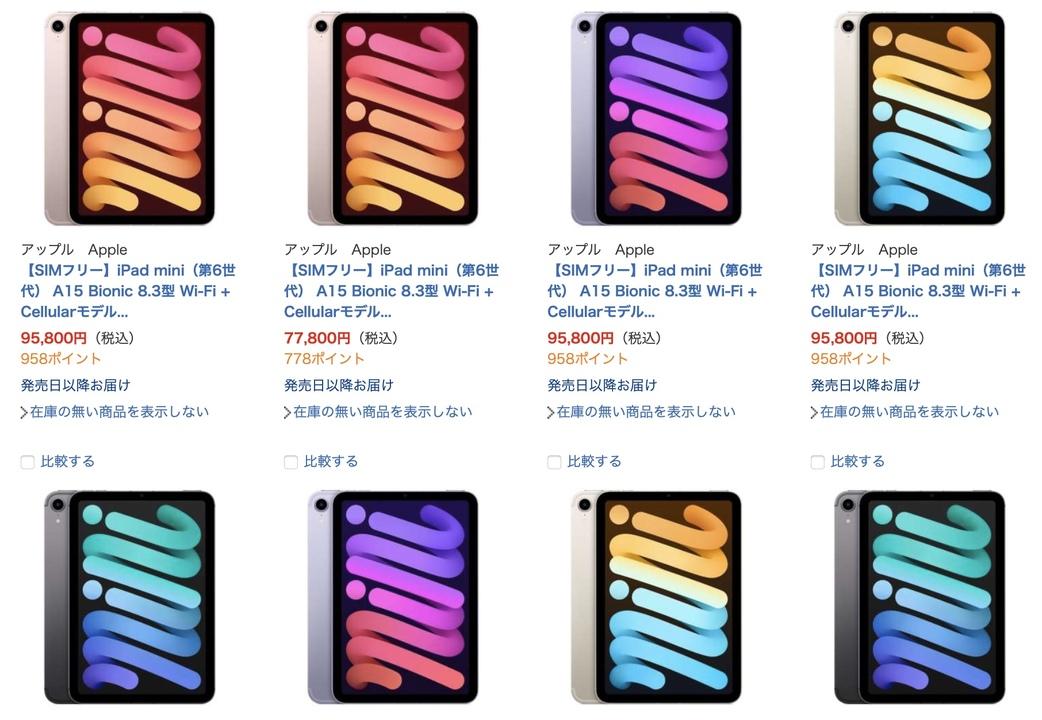 ビックカメラ、ヨドバシカメラで「iPad」「iPad mini」の予約スタート。ポイント1%つくよ!