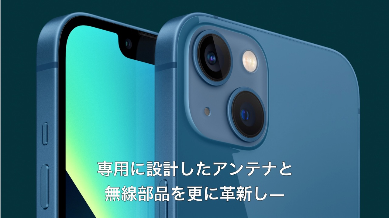 iPhone 13×5Gエリア拡大の素敵な関係性 #AppleEvent