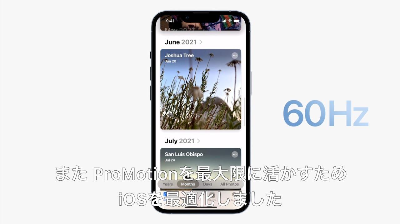 iPhone 13 Pro/13 Pro MaxにProMotionが搭載された! スクロールに合わせて自動でリフレッシュレートが変わるって #AppleEvent