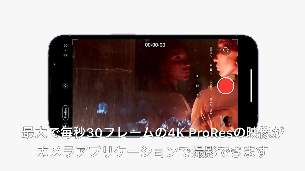 iPhone 13 Pro/13 Pro Max、最大30フレーム/秒の4K ProRes動画が撮影可能です #AppleEvent