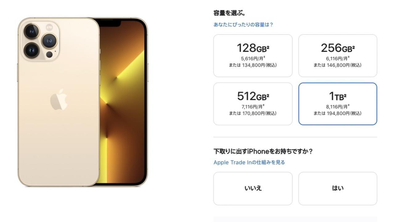 iPhone 13 Pro Max、1TBモデルのお値段、19万4800円です! #AppleEvent