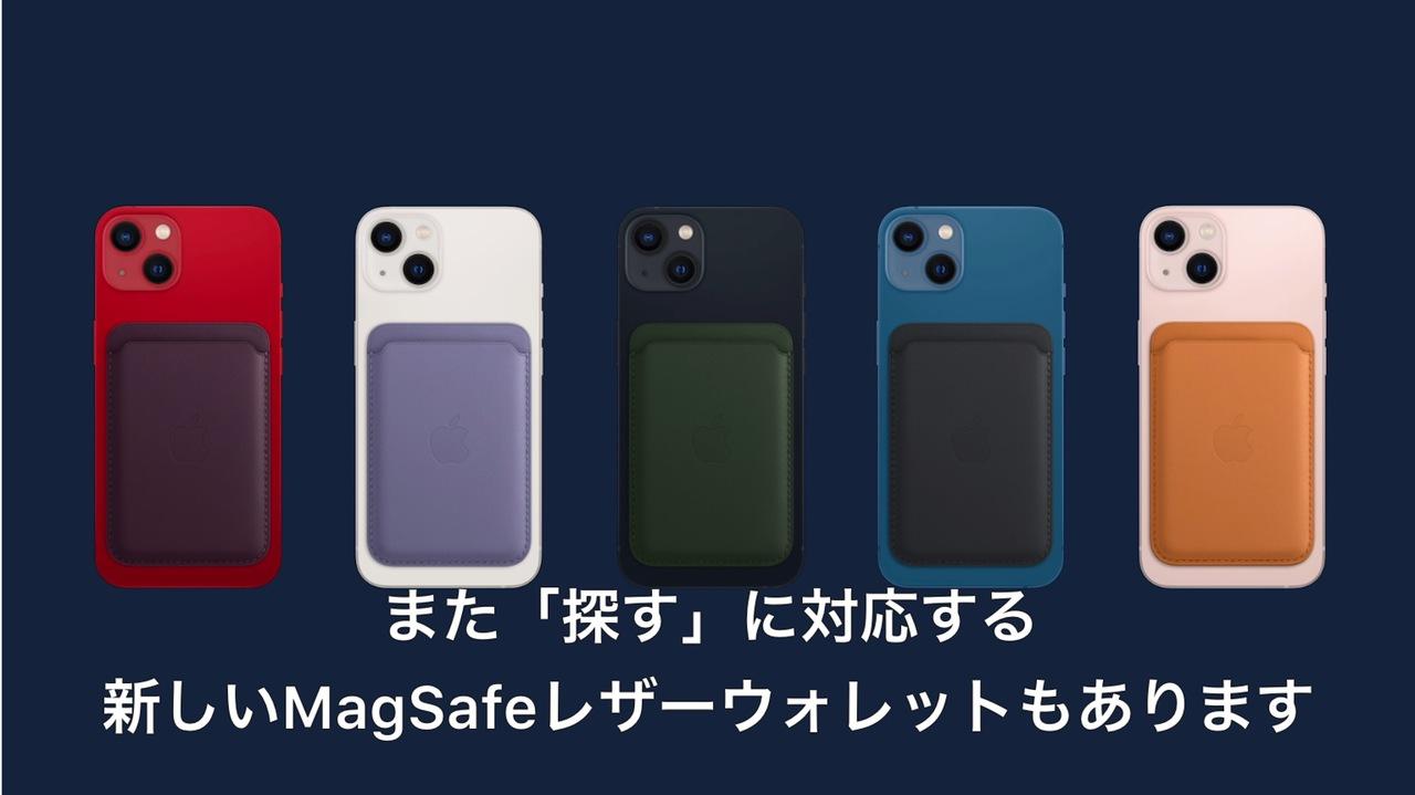 MagSafeレザーウォレット、「探す」に対応しました #AppleEvent