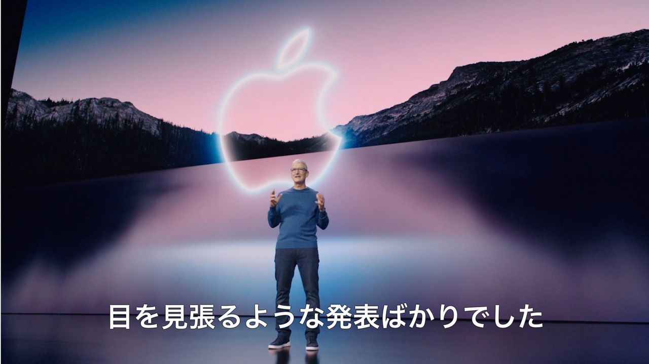 Appleイベント。本日「出なかったもの」まとめ #AppleEvent