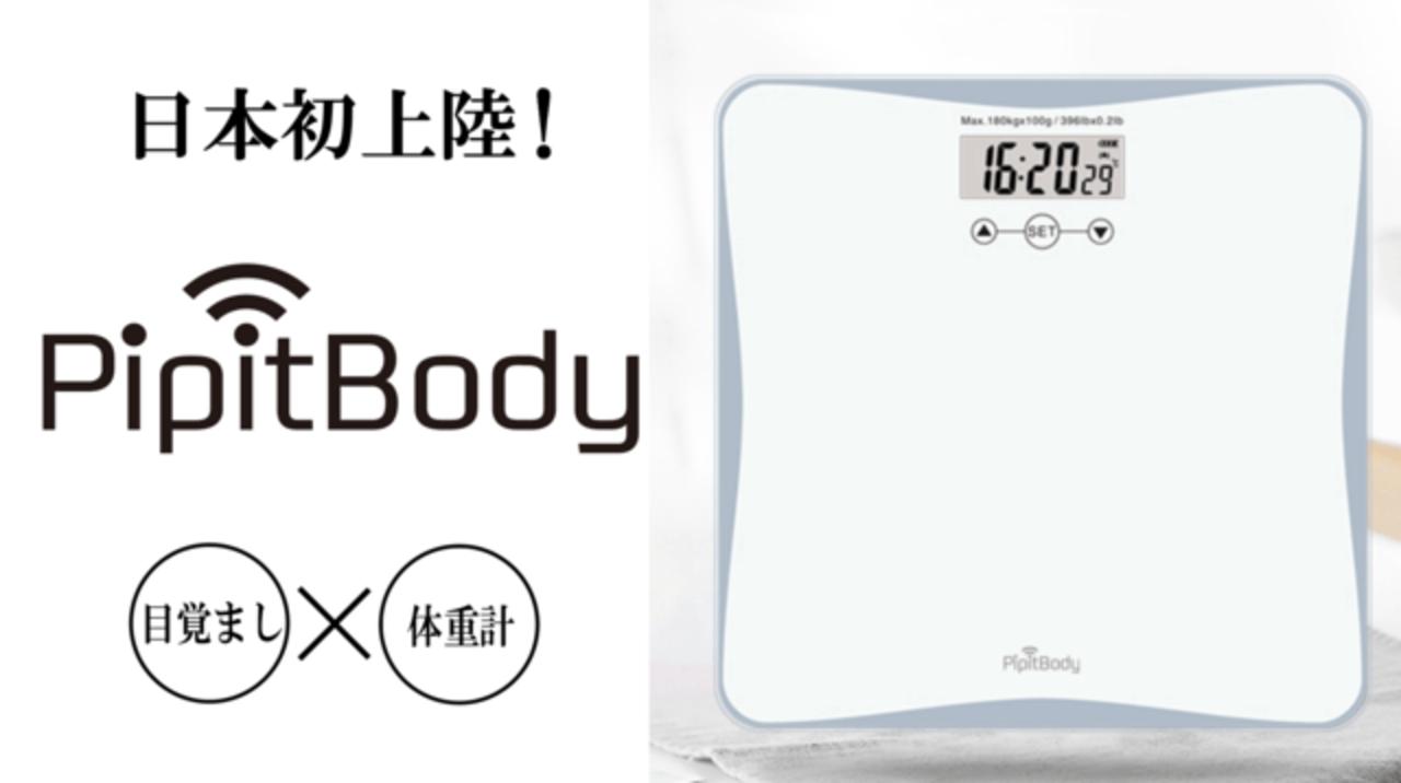 絶対にベッドから出られる「目覚まし付き体重計」で、もう二度寝しない!